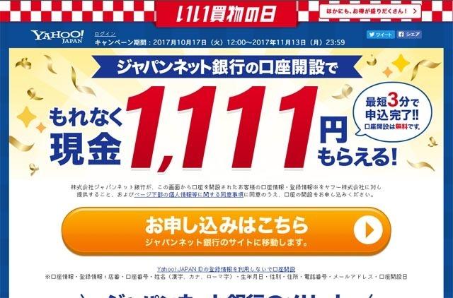 ジャパン ネット 銀行 ログイン 画面